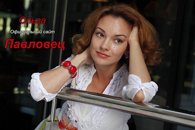 Ольга павловец порно фото